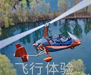 空中游览飞行体验