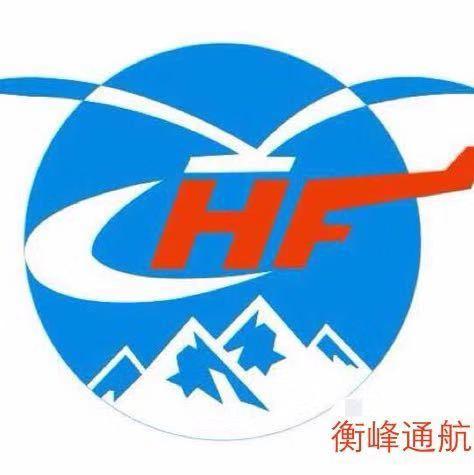 湖南衡峰通用航空服务有限公司