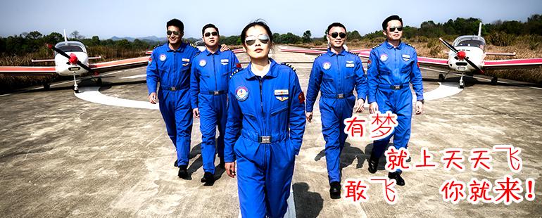 飞行员运动执照培训