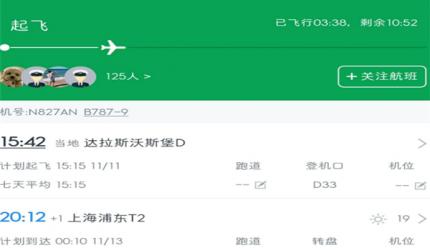 重磅!美航今日悄悄复航上海 美国航司执飞数达到每周10班