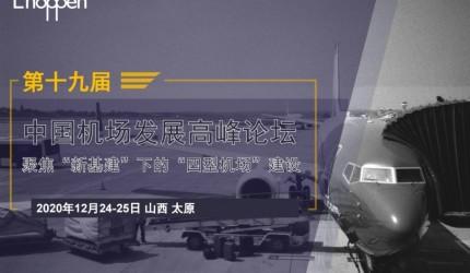 第十九届中国机场发展高峰论坛将于12月在山西太原召开