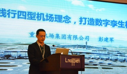第十九届中国机场发展高峰论坛顺利召开