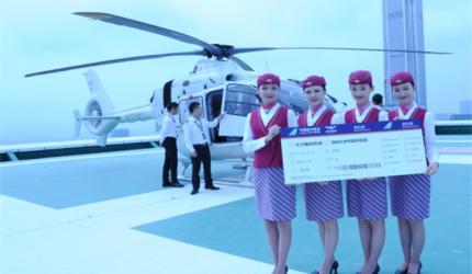 南航联合东部通航推出国内首条民航客运与直升机运输接驳航线