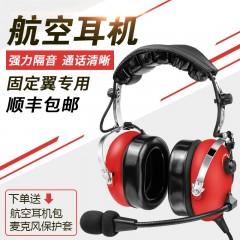 飞行员头戴式防噪音隔音耳机固定翼双插头航空降噪消音耳机耳麦