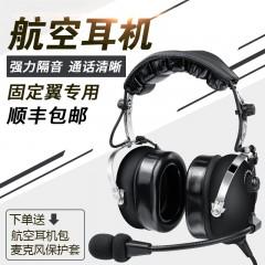 艾欧拓克飞行员耳机头戴式固定翼GA双针隔音降噪航空耳机