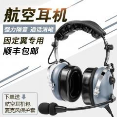 飞行员头戴式MP3手机电脑固定翼GA双针通用型航空降噪耳机