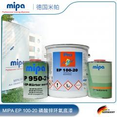金属环氧底漆2K磷酸锌环氧底漆Mipa/米帕EP100-20