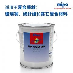 复合材料环氧底漆德国Mipa/米帕2K103-20复合底材