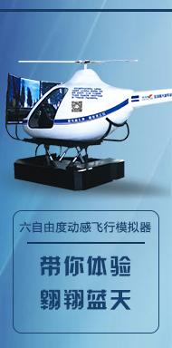 飞行模拟器厂家